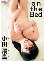 on the Bed/小田飛鳥