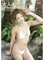 大人の魅力/KONAN