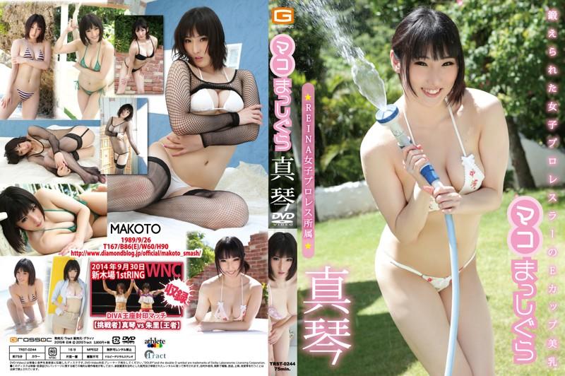 [TRST-0244] Makoto 真琴 マコまっしぐら