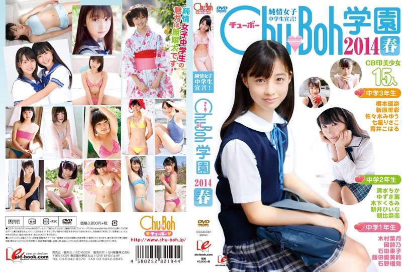 【予約】純情女子中学生宣言! Chu→Boh学園2014 春