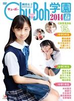 橋本環奈  純情女子中学生宣言! Chu→Boh学園2014 春