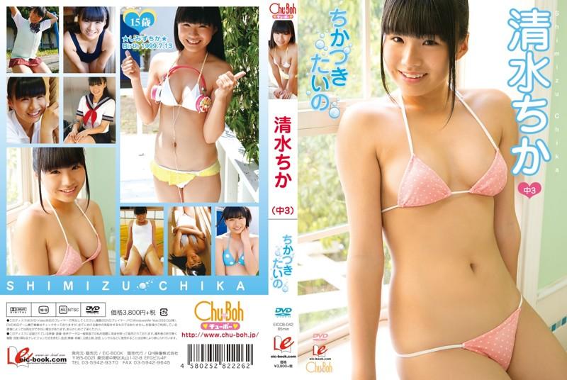 [EICCB-042] Shimizu Chika 清水ちか ちかづきたいの