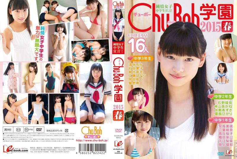 純情女子中学生宣言! Chu→Boh学園2015 春