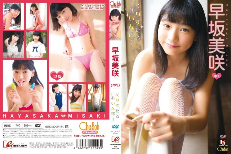 [EICCB-046] Misaki Hayasaka 早坂美咲 くりすたるれいんぼー