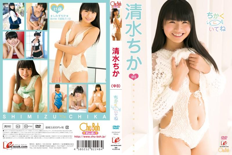 [EICCB-047] Shimizu Chika 清水ちか ちかくにいてね