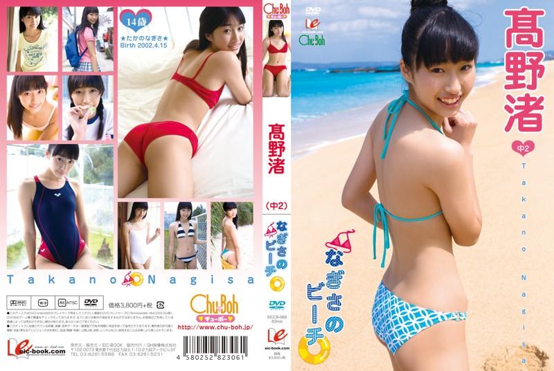 [EICCB-068] Takano Nagisa 高野渚 なぎさのビーチ