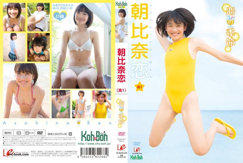 [EICKB-027] Ren Asahina 朝比奈恋 恋の季節