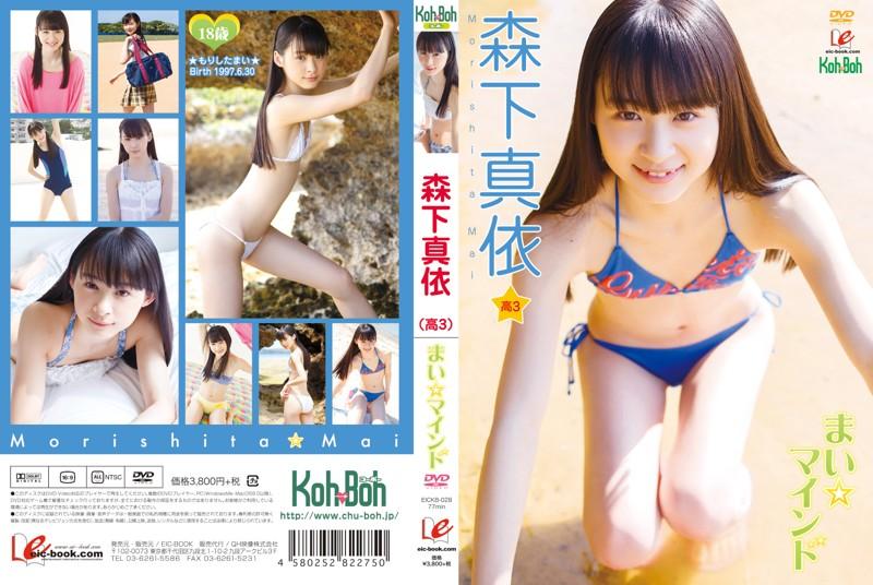 [EICKB-028] – 森下真依 まい☆マインド –Mai Morishita–