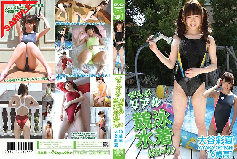 大谷彩夏 ぜんぶリアル競泳水着ばかり♪