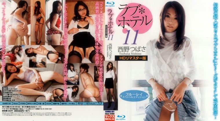 ラブ*ホテル 11 HDリマスター版/西野つばさ (ブルーレイディスク)