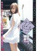ラブ*ドール volume.3/鎌田紘子