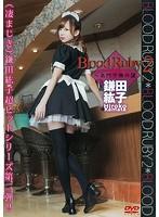 Blood Ruby 2~名門学園の謎/鎌田紘子