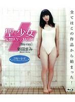 聖*少女 妄想スケッチ Vol.1/新田まみ (ブルーレイディスク)
