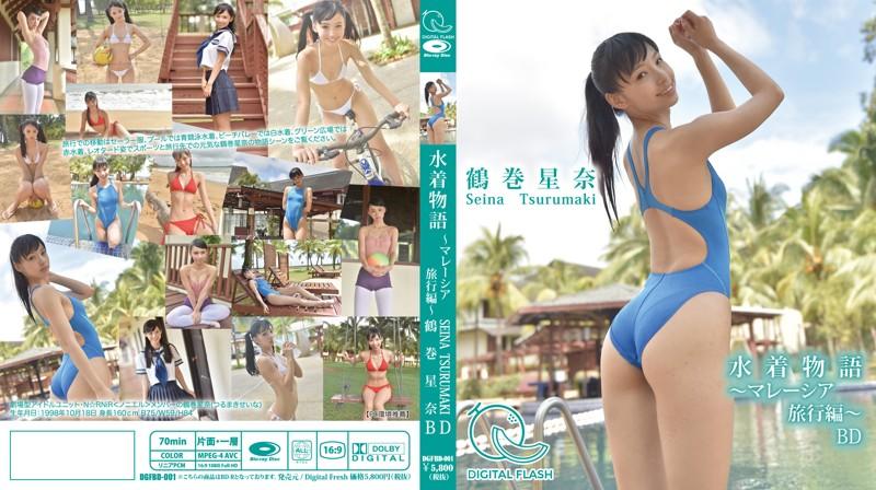 [DGFBD-001] Seina Tsurumaki 鶴巻星奈 水着物語 ~マレーシア旅行編~ Blu-ray