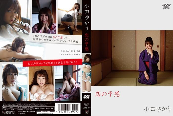 恋の予感/小田ゆかり