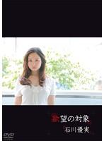 石川優実 欲望の対象 サンプル動画