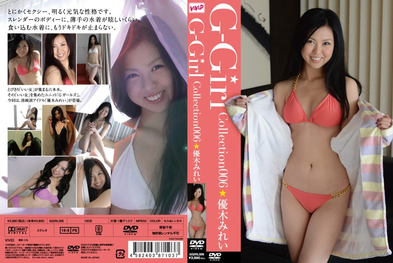 G-Girl Collection006 「優木みれい」