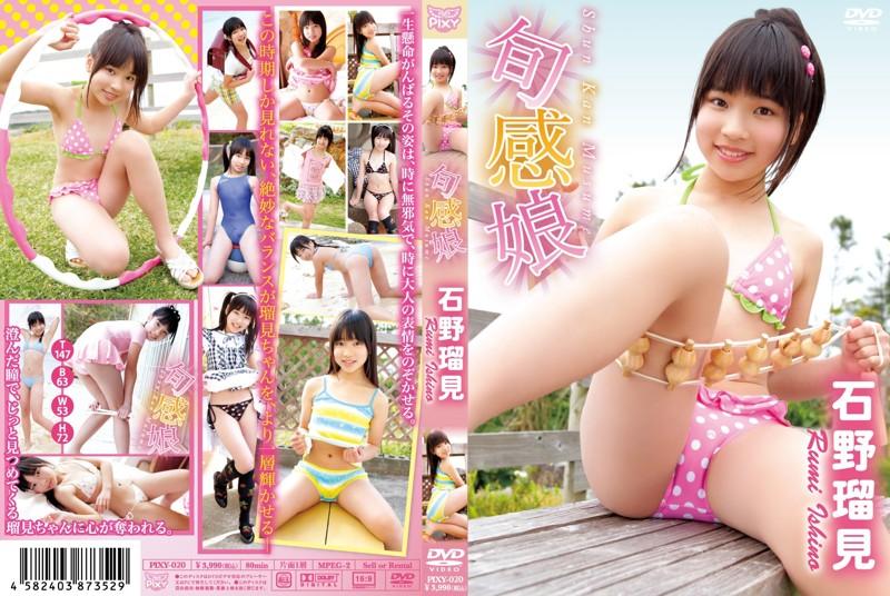 石野瑠見/旬感娘のサムネイル画像