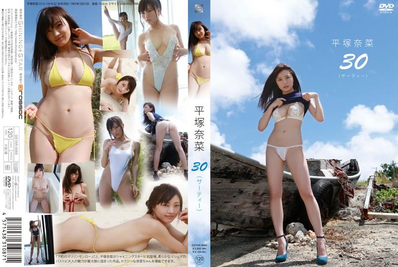 [DSTAR-9066] Nana Hiratsuka 平塚奈菜 30(サーティー)