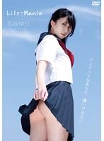 Lily-Mania/北谷ゆり