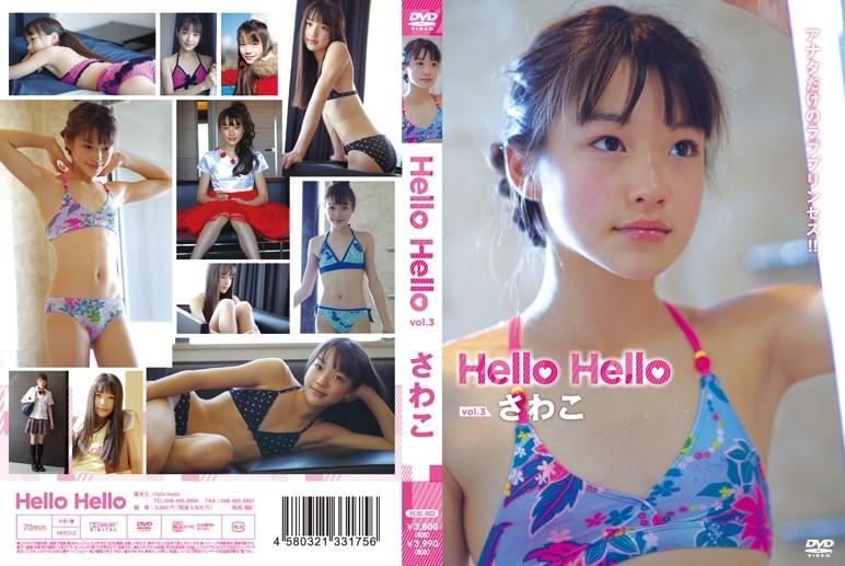 ハローハロー vol.03 さわこちゃん! 田村さわこ
