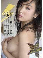 ユリー・スパークス/浜田由梨