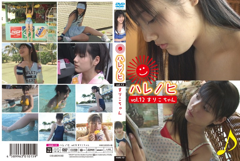 ハレノヒ vol.12 まりこちゃん