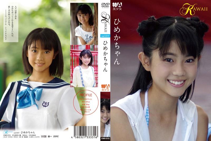 KAWAII vol.015 ひめかちゃん