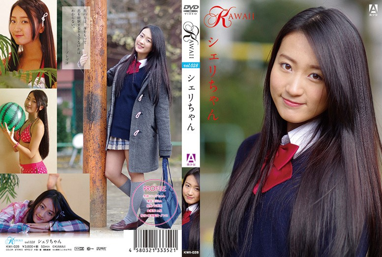 KAWAII vol.028 シェリちゃん