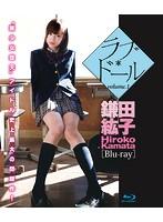 ラブ*ドール volume.1/鎌田紘子 (ブルーレイディスク)