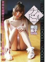 【予約】ラブ*ドール volume.2/鎌田紘子 (ブルーレイディスク)