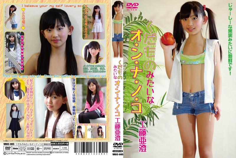 子役DVDのBちら専門スレ ちら24 [転載禁止]©2ch.netYouTube動画>22本 ->画像>66枚