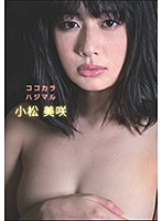 小松美咲 ココカラハジマル サンプル動画