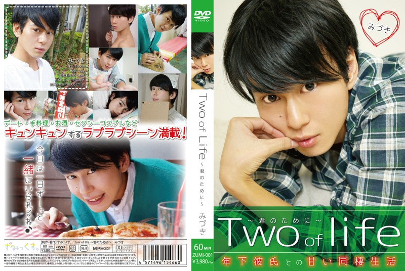 Two of life〜君のために〜