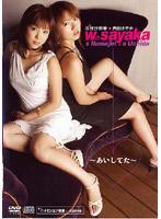 沼尻沙弥香/Wーsayaka〜あいしてた〜DVD+CDセット(限定版) 沼尻沙弥香・内田さやか