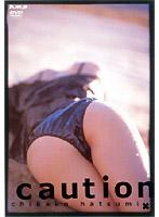 Caution/はつみちかこ