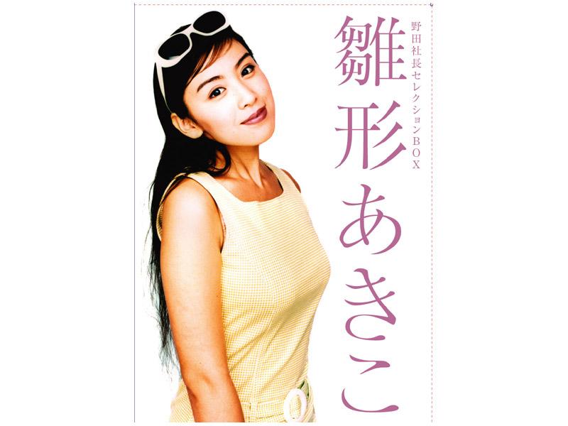雛形あきこ 野田社長セレクションBOX