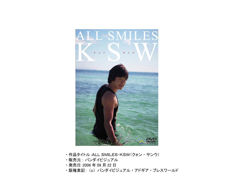 All Smiles-KSW/クォン・サンウ