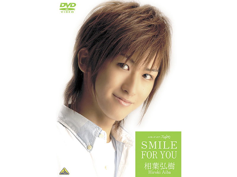 相葉弘樹 SMILE FOR YOU メイキング・オブ・スキトモ