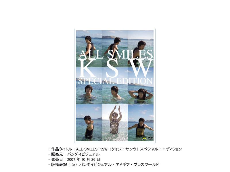 ALL SMILES-KSW/クォン・サンウ スペシャル・エディション