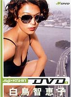 digi+KISHIN DVD 白鳥智恵子