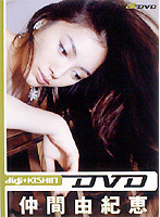 digi+KISHIN DVD 仲間由紀恵, Yukie Nakama