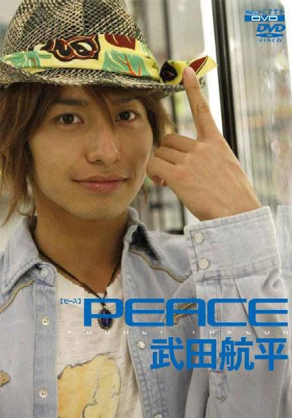 peace/武田航平