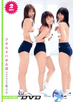 digi+KISHIN DVD アカルイハダカ 3