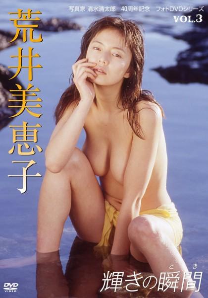 写真家 清水清太郎 40周年記念 フォトDVDシリーズ 輝きの瞬間/荒井美恵子