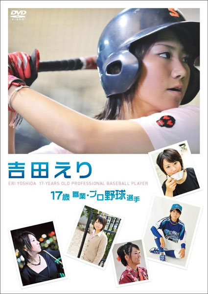 吉田えり 17歳 職業・プロ野球選手