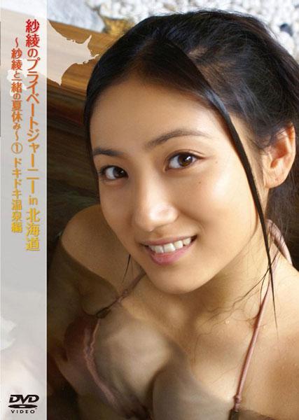紗綾のプライベートジャーニーin北海道 ~紗綾と一緒の夏休み~ 1 ドキドキ温泉編