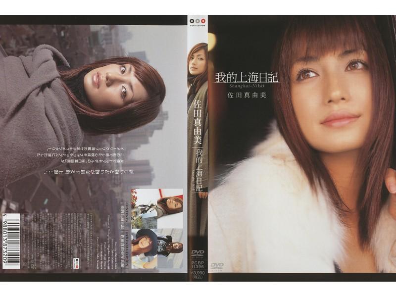 佐田真由美/我的上海日記