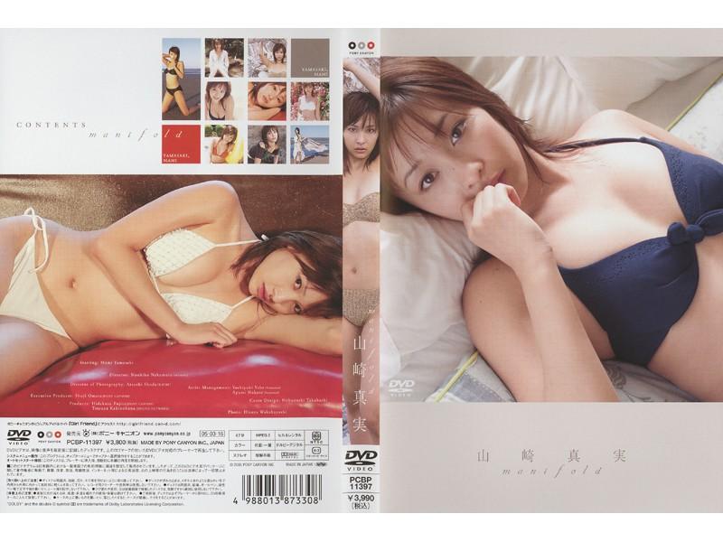 manifold/山崎真実