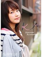 有村架純 K.A. kimamani Arinomamani/有村架純